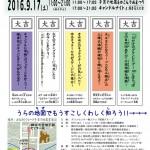 ■タウンセンター子育て地蔵まつり2016チラシ表