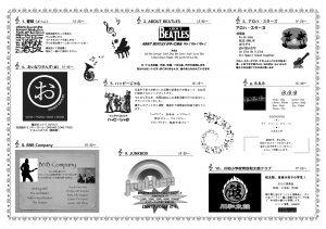 【一校】都筑区民文化祭プログラム_2017_モノクロ用_