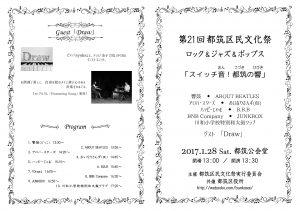 文化祭プログラム2017_ロック_表紙_モノクロ
