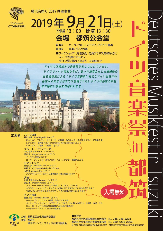 チラシ_ドイツ音楽祭_表面