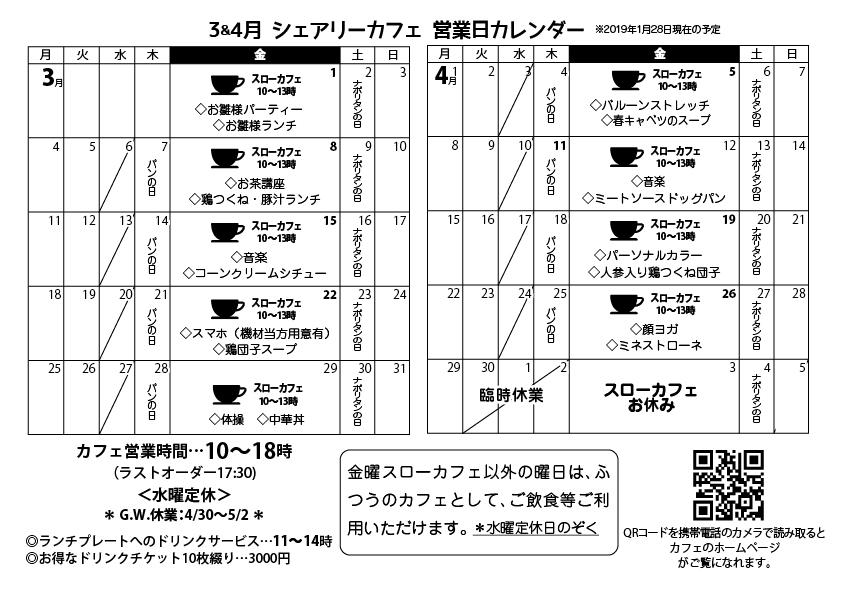 スローカフェ都筑3-4月カレンダー