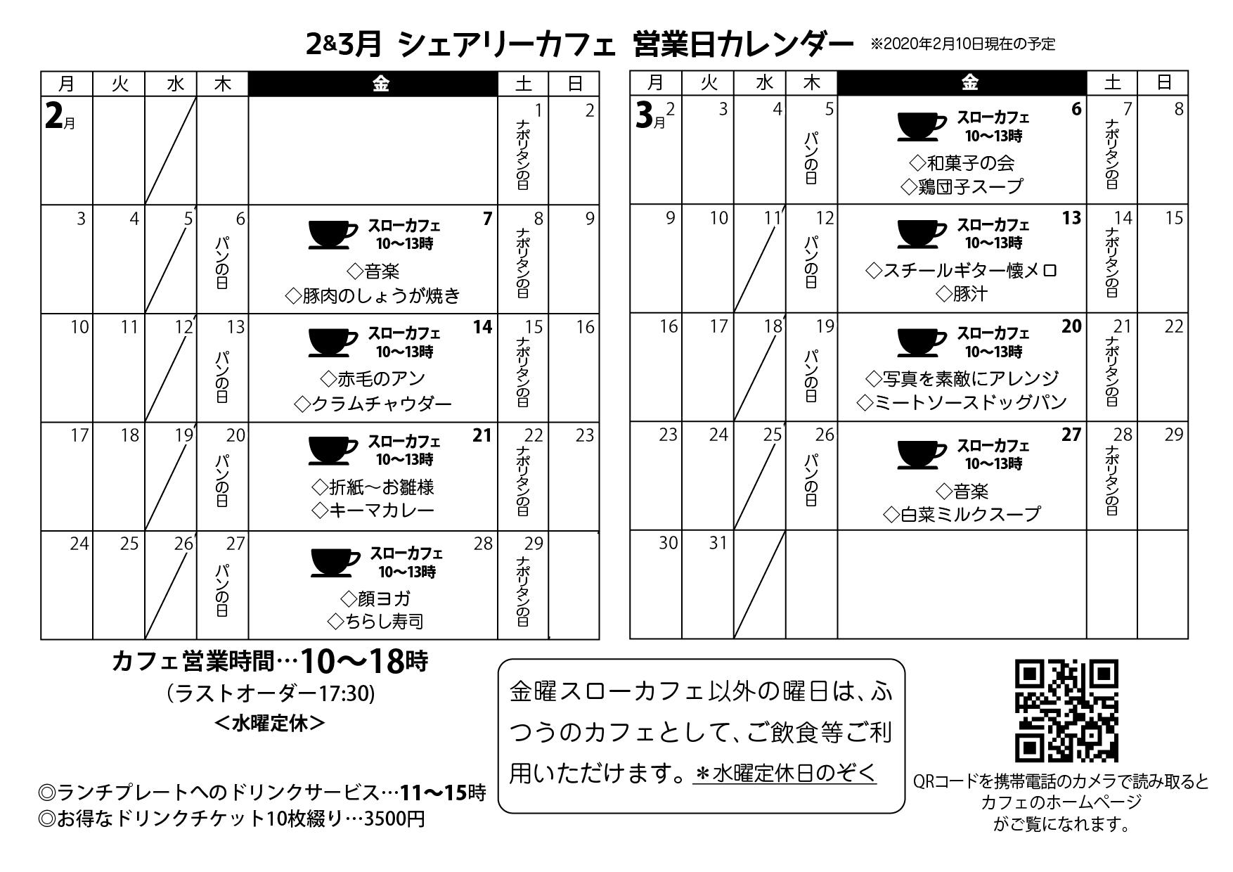 スローカフェ都筑 2020年2-3月スケジュールカレンダー