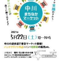 5/22中川まちなかマーケット