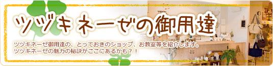 横浜・都筑区のとっておきのショップ・お教室の紹介【ツヅキネーゼの御用達】
