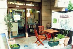 発酵カフェ ハタケト