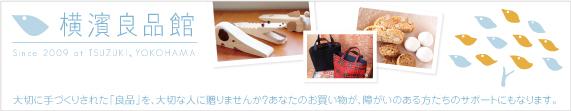 横濱良品館2013ウェブタウン用バナー-01